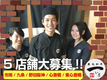 黒毛和牛 焼肉一(いち) 5店舗同時募集/株式会社サトムラのアルバイト情報