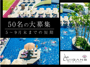 THE LUIGANS Spa&Resort/ザ・ルイガンズ スパアンドリゾートのアルバイト情報
