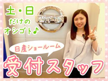 愛知日産自動車株式会社≪6店舗合同募集≫のアルバイト情報