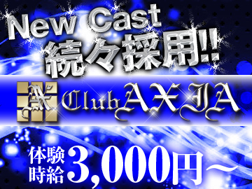 Club AXIAのアルバイト情報