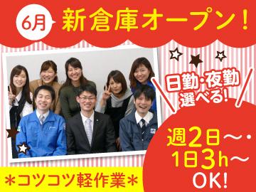 株式会社間口 川崎新センタープロジェクトのアルバイト情報