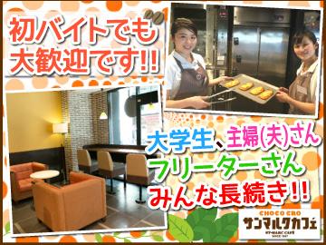 サンマルクカフェ イオンモール高崎店のアルバイト情報