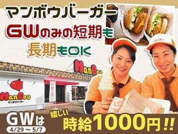 株式会社ヤマト 南房総道楽園のアルバイト情報
