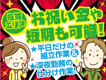 株式会社ビート 長崎支店のアルバイト情報