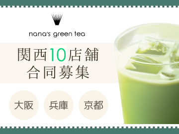 nana's green tea のアルバイト情報
