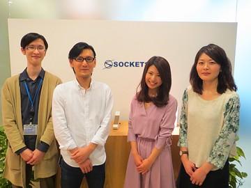 株式会社ソケッツのアルバイト情報