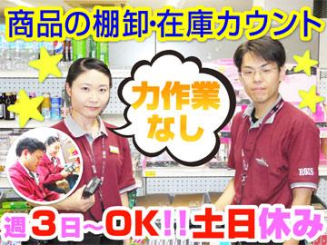 株式会社リージス・ジャパン 仙台DOのアルバイト情報