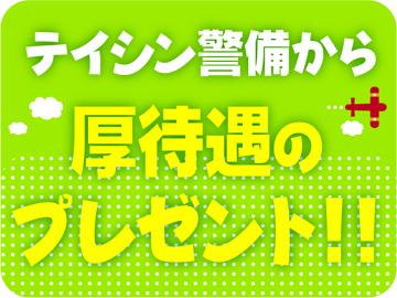 テイシン警備(株) 国分寺支社のアルバイト情報