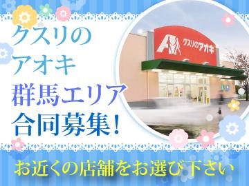 株式会社クスリのアオキ 10店舗合同募集のアルバイト情報