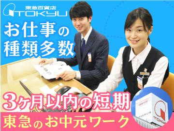 東急百貨店<本店・東横店・二子玉川・吉祥寺店>のアルバイト情報