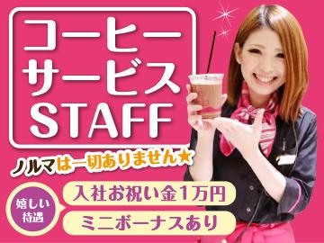 バンカレラ (1)長岡平島店(2)東三条店(3)松島店のアルバイト情報