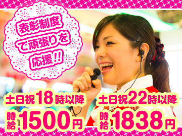 エスパス日拓 スロット歌舞伎町店のアルバイト情報