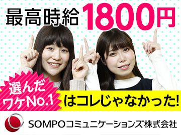 6月開始募集★損保ジャパン日本興亜のグループで安心!