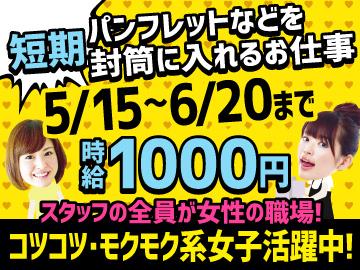 東京発送株式会社 葛西センター のアルバイト情報