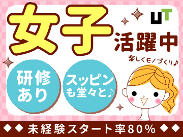UTエイム株式会社【広告No.T000432】のアルバイト情報