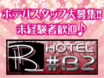 ホテル シャープ・ビー・ツーのアルバイト情報
