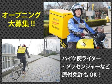 色んな発見に出会えるメッセンジャー/バイク便ライダー!