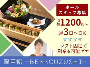鼈甲鮨—BEKKOUZUSHI— 東汽商事(株) のアルバイト情報
