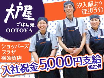 大戸屋 ショッパーズプラザ横須賀店のアルバイト情報