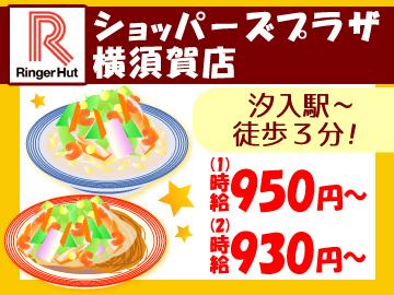 リンガーハット ショッパーズプラザ横須賀店のアルバイト情報