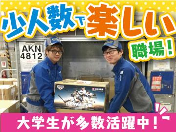 日本通運株式会社北九州航空支店のアルバイト情報