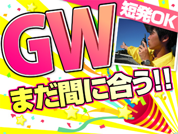 GW期間中の短期スタッフ大募集♪友達と楽しく働けます!