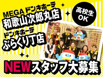 ドン・キホーテ 和歌山エリア2店舗合同募集/A040011G006のアルバイト情報