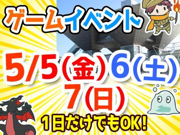 3日間で3万円以上GET♪稼げる人気イベントバイト☆