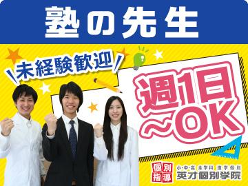 英才個別学院   ★9校舎合同募集★のアルバイト情報