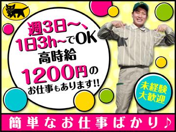 ヤマト運輸(株) 玉出・住之江・北畠支店 [060429]のアルバイト情報