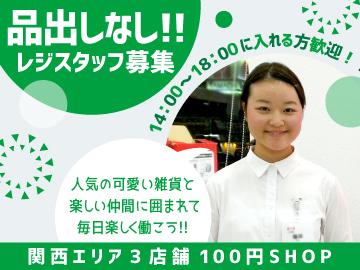 (株)ベルーフ <三ノ宮&草津&心斎橋>のアルバイト情報