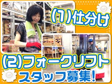 新雪運輸株式会社 三郷営業所のアルバイト情報
