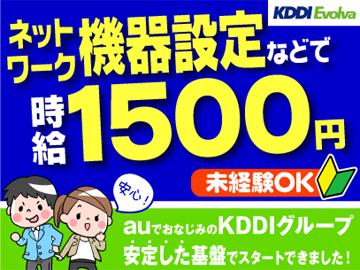 株式会社KDDIエボルバ/DA028210のアルバイト情報