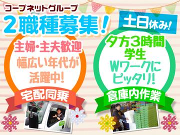 コープネットグループ  簡単なお仕事☆2職種募集!