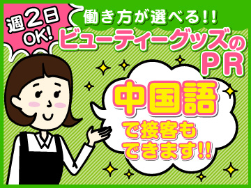 株式会社イマジンプラス 大阪支社/061263のアルバイト情報