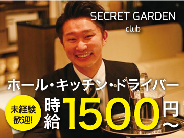 SECRET GARDEN - シークレットガーデン - 神戸のアルバイト情報