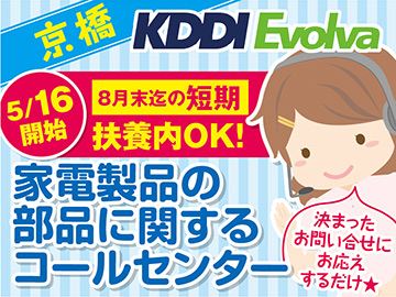 株式会社KDDIエボルバ関西採用センター/FA028814のアルバイト情報
