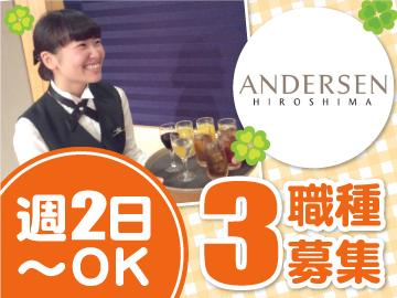 広島アンデルセン フードサービスのアルバイト情報