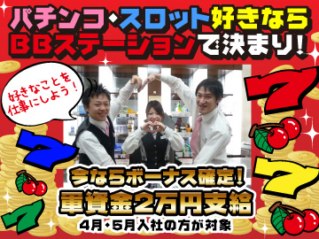 BBステーション (1)田沼店 (2)佐野店 (3)日暮里店のアルバイト情報