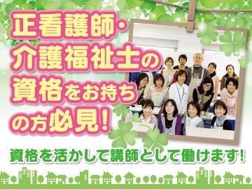 三幸福祉カレッジ★九州8エリア同時募集のアルバイト情報
