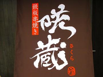 鉄板串焼き 咲蔵のアルバイト情報