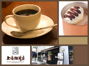上島珈琲店 六本木テレ朝通り店のアルバイト情報