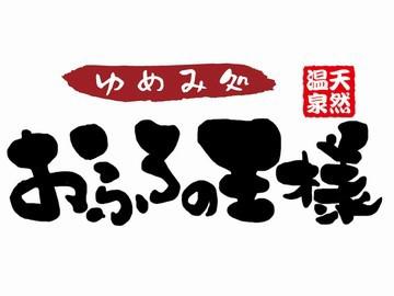 8月上旬リニューアルオープン☆スタッフ全員新規採用です!