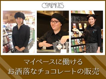 新宿・横浜・渋谷の店舗、青山のcafeでスタッフ大募集!