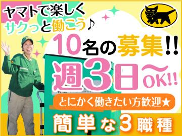 ヤマト運輸(株) 神戸六甲アイランド支店 [066199]のアルバイト情報