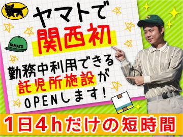 ヤマト運輸(株) 神戸三宮・元町支店 [066389]のアルバイト情報