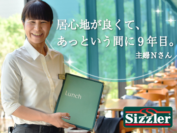 Sizzler(シズラー) 新宿三井ビル店のアルバイト情報