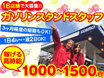 株式会社 金沢丸善のアルバイト情報