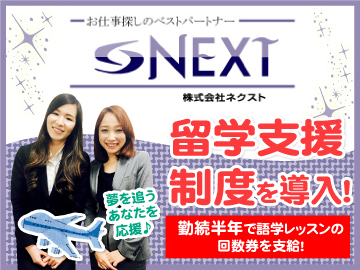 株式会社NEXT 広島支店のアルバイト情報