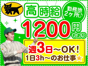 ヤマト運輸(株) 福知山支店 [066549]のアルバイト情報